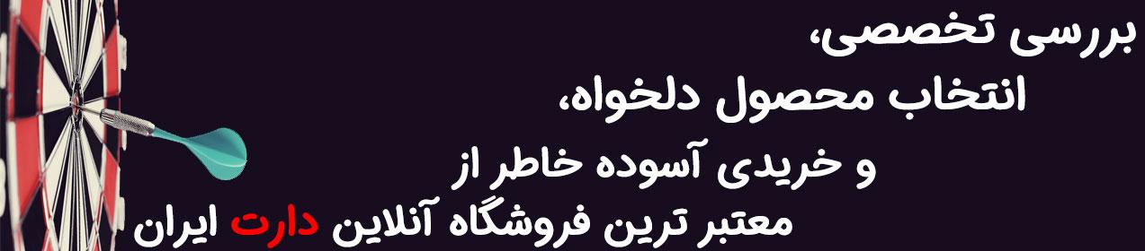 فروشگاه آنلاین دارت ایران